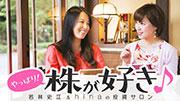 若林史江とhinaの投資サロン やっぱり株が好き♪